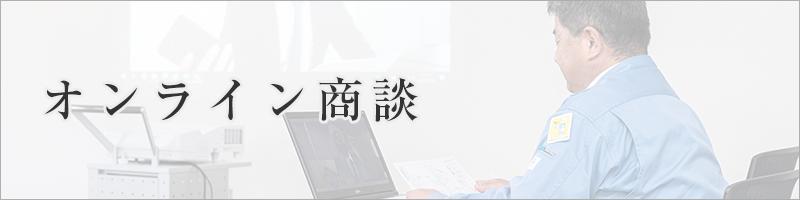 オンライン商談お申し込みフォーム