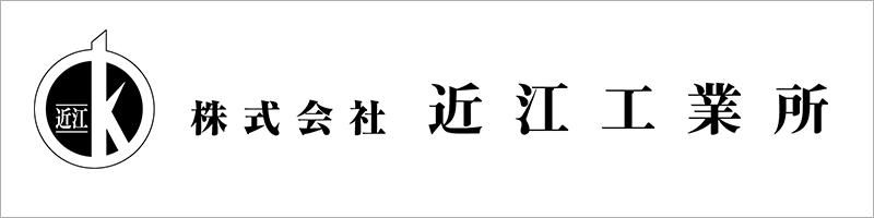 株式会社近江工業所